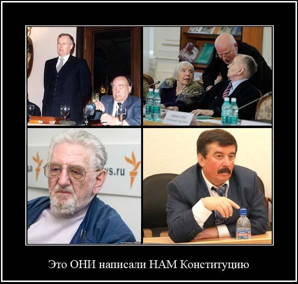 http://klin.ucoz.net/002_Forum/Vragi/Konstitusiy.jpg
